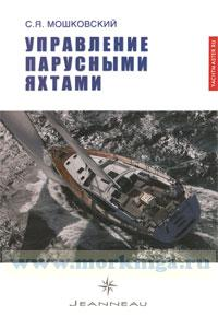 Управление парусными яхтами (3-е издание, исправленное и дополненное)