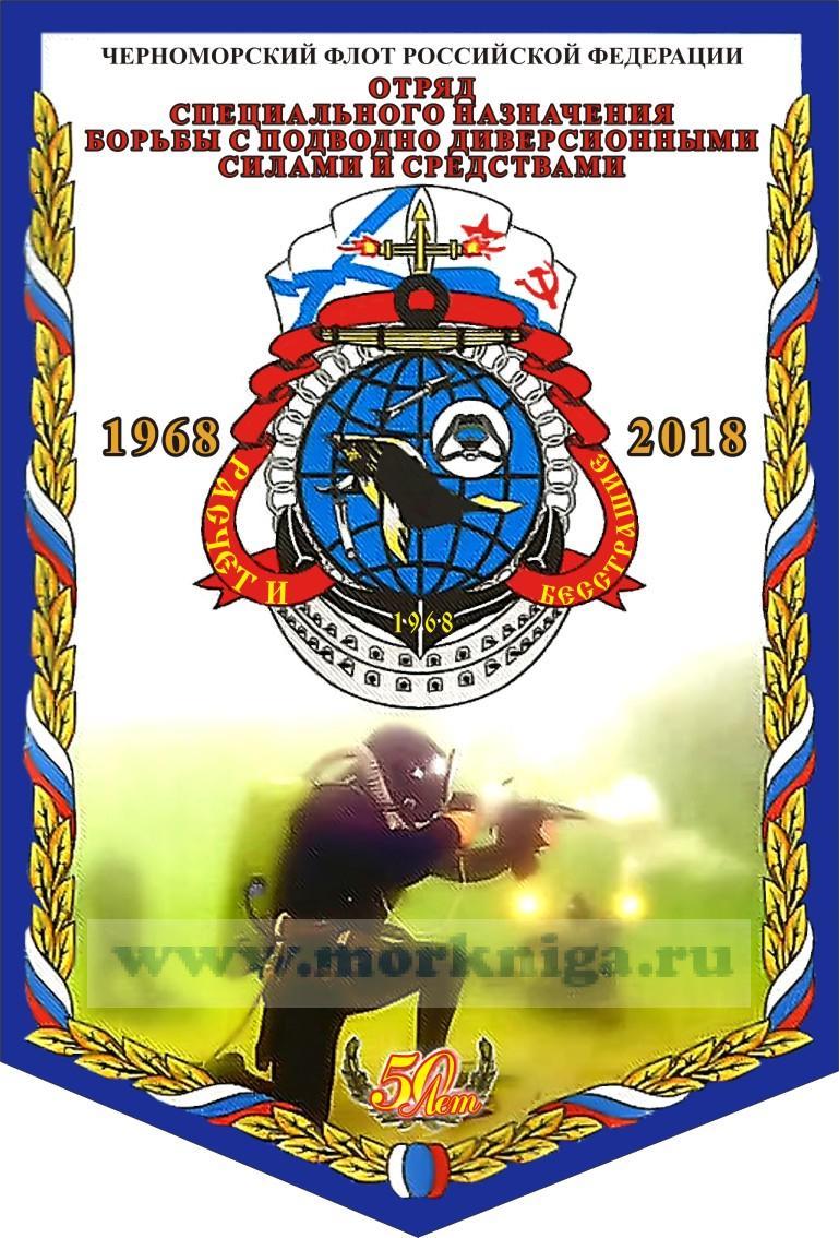 Вымпел. Отряд специального назначения борьбы с подводно-диверсионными силами и средствами Севастополь