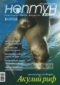 """Журнал """"Нептун XXI век"""" №№ 1-6/2008 год (архив номеров (1+dvd, 2, 3, 4, 5, 6))"""