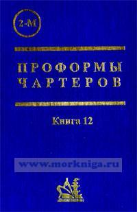 Проформы чартеров и коносаментов. Книга 12