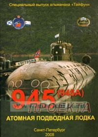 Атомная подводная лодка 945 проекта (945А). Специальный выпуск альманаха