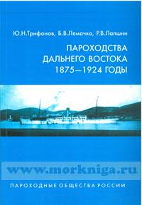 Пароходства Дальнего Востока 1875-1924 годы
