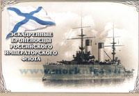 Эскадренные броненосцы Российского императорского флота. Набор открыток