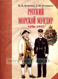 Русский морской мундир. 1696-1917