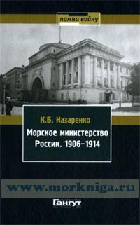 Морское министерство России. 1906-1914
