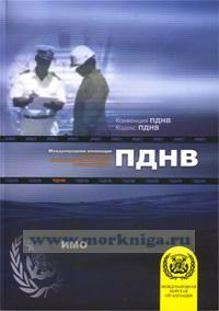 Международная конвенция о подготовке и дипломировании моряков и несении вахты 1978 года с поправками, внесенными в 1995 и 1997 годах (конвенция ПДНВ), включая Заключительный акт Конференции 1995 г. и Кодекс ПДНВ