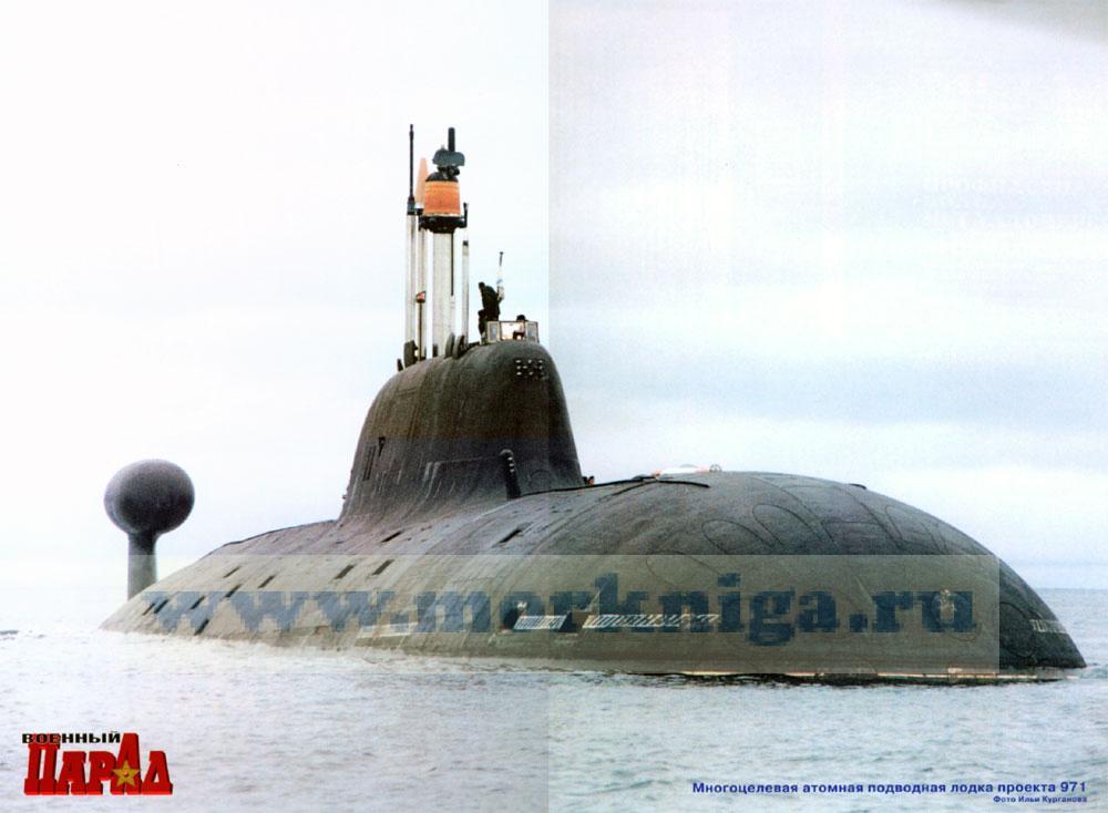 Многоцелевая атомная подводная лодка проекта 971. Постер