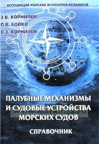 Палубные механизмы и судовые устройства морских судов. Справочник