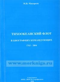 Тихоокеанский флот в биографиях командующих 1763-2004 г.г.