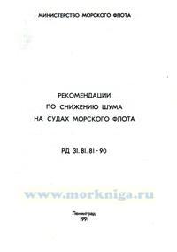 Рекомендации по снижению шума на судах морского флота. РД 31.81.81-90