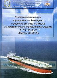 Ознакомительный курс подготовки лиц командного и рядового состава танкеров в соответствии с требованиями раздела А-V\I (пп. 2-7) Кодекса ПДНВ-95. Часть I. Нефтяные танкеры