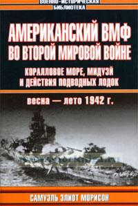 Американский ВМФ во Второй мировой войне: Коралловое море, Мидуэй и действия подводных лодок, весна - лето 1942