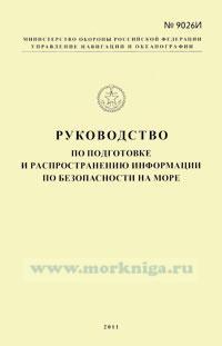 Руководство по подготовке и распространению информации по безопасности на море. Адм. № 9026 И