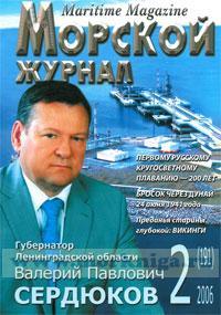 Морской журнал. №2 (191) 2006