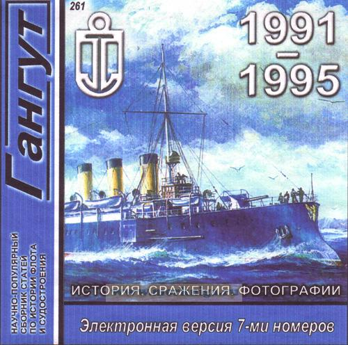 CD Гангут 1991-1995 (261)