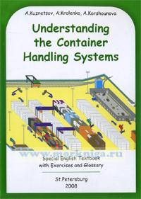 Understanding the Container Handling Systems. Учебное пособие