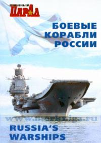 Боевые корабли России. Набор открыток