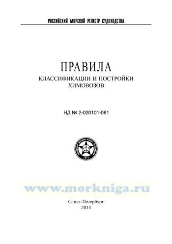 Правила классификации и постройки химовозов