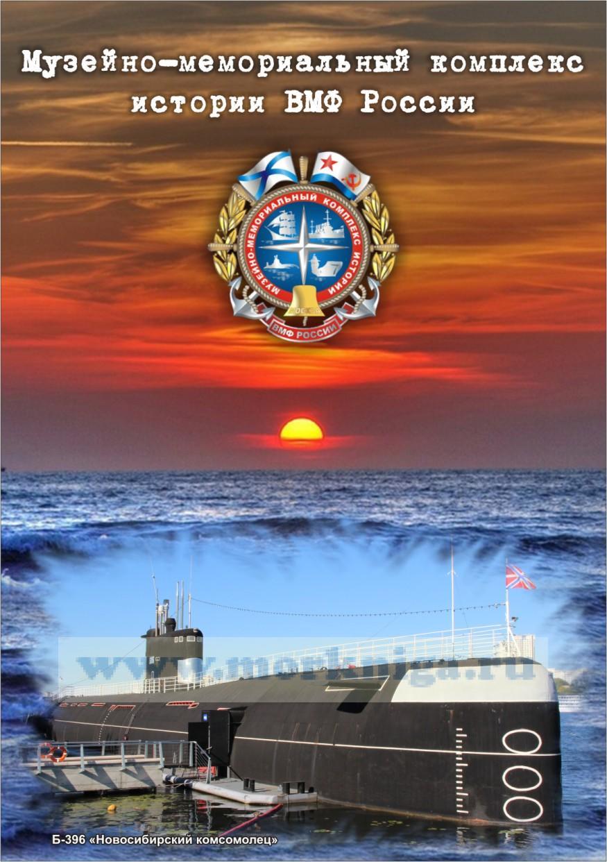 Блокнот Музей ВМФ России (подводная лодка). Формат А6