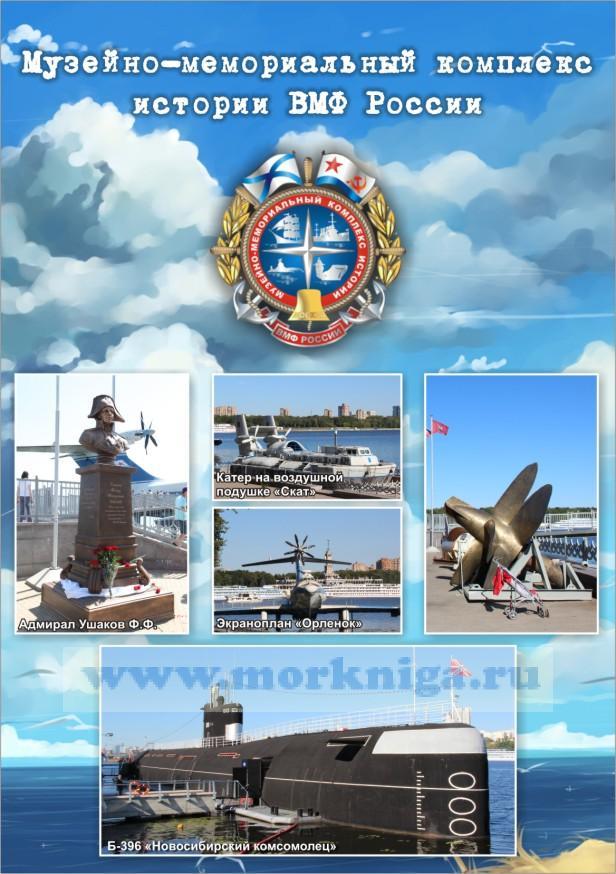 Блокнот Музей ВМФ России (подводная лодка, катер, экраноплан, винт, Ушаков). Формат А6