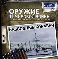 CD Надводные корабли. Серия: Оружие II мировой войны