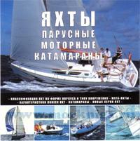 CD Яхты, парусные, моторные катамараны