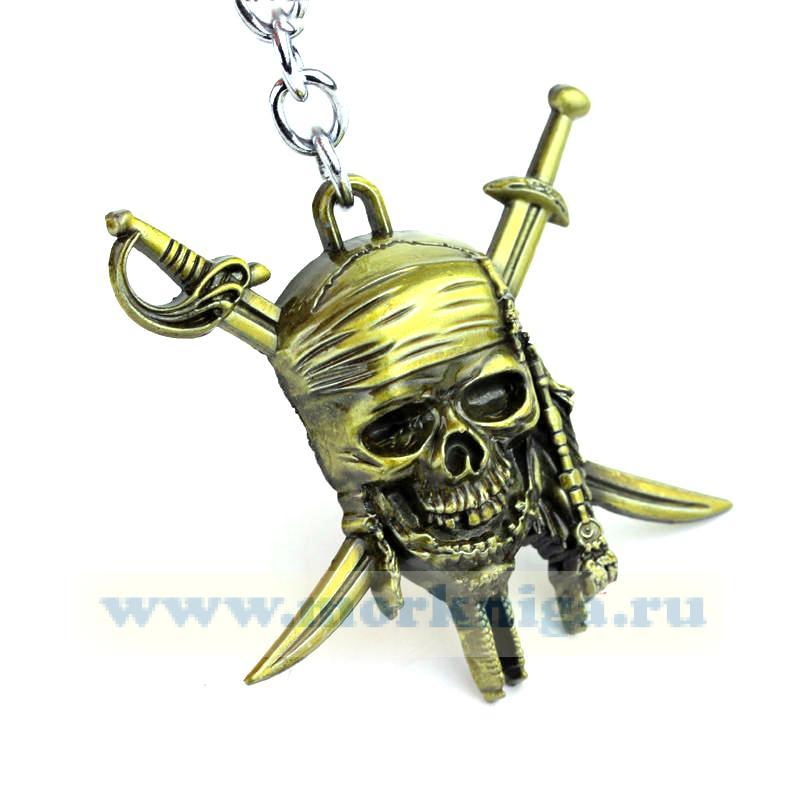 Брелок пираты Карибского моря бронза