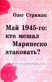 Май 1945-го: кто мешал Маринеско атаковать?