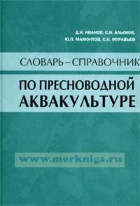 Словарь-справочник по пресноводной аквакультуре.