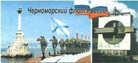 Черноморский флот России. Набор открыток