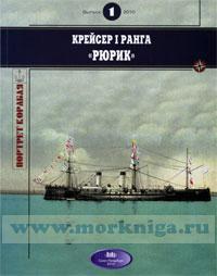 Крейсер I ранга