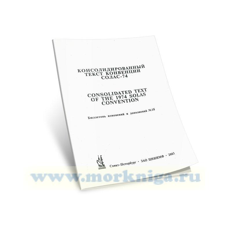 Бюллетень № 18 изменений и дополнений к Консолидированному тексту МК СОЛАС - 74