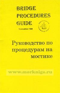 Bridge Procedure Guide. Руководство по процедурам на мостике