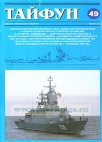 Тайфун. Военно-технический альманах. Выпуск 49