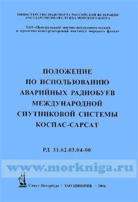 Положение по использованию спутниковых аварийных радиобуев-указателей местоположения системы КОСПАС-САРСАТ. РД 31.62.03.04-00