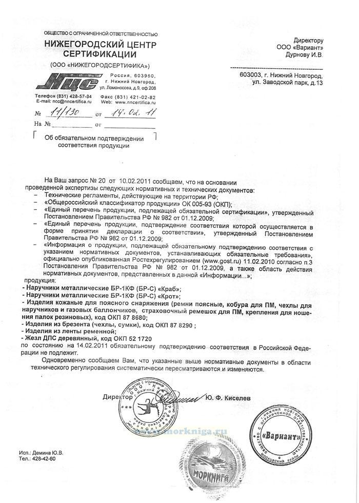 """Наручники БР-1КФ (БР-С) """"Краб"""" (никелированные, 2 ключа)"""