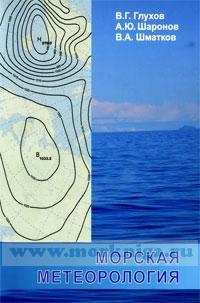 Морская метеорология. Общие закономерности атмосферных процессов: учебное пособие (2-е издание, переработанное и дополненное)
