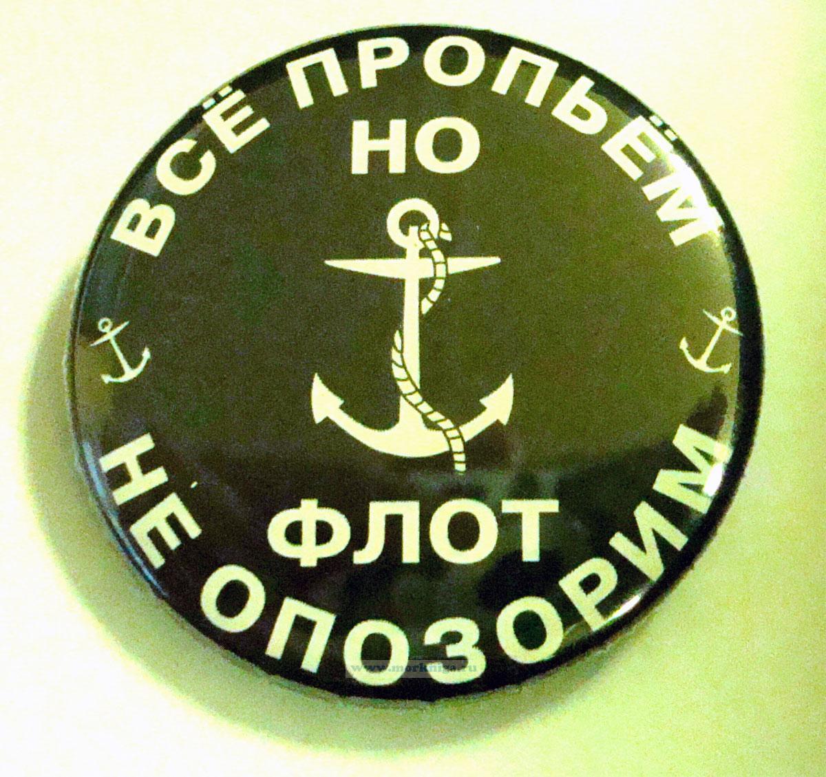 """Прикольный значок """"Все пропьем, но флот не опозорим"""""""