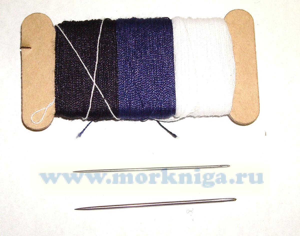 Хозпакет ВМФ РФ (нить- белая, синия, черная, по 20 м. + 2 иглы)
