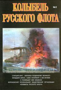 Колыбель Русского флота. Выпуск 2