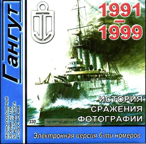 CD Гангут 1991-1999 (330)