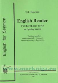English Reader. Учебное пособие для курсантов 4 - 5 курса судоводительского факультета