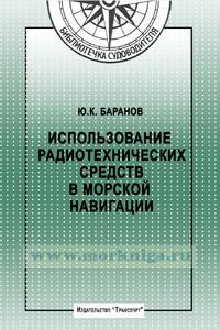 Использование радиотехнических средств в морской навигации (издание третье, переработанное и дополненное)