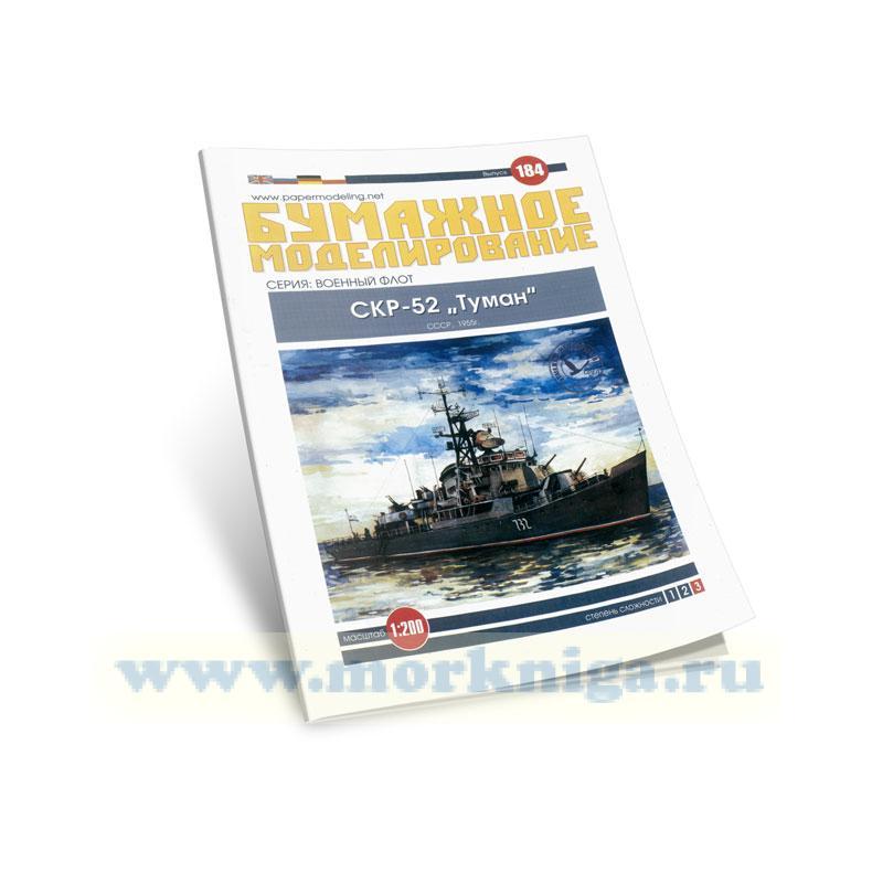 Бумажная модель сторожевого корабля СКР-52