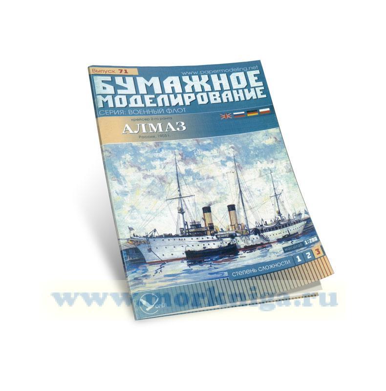 Бумажная модель крейсера 2-го ранга