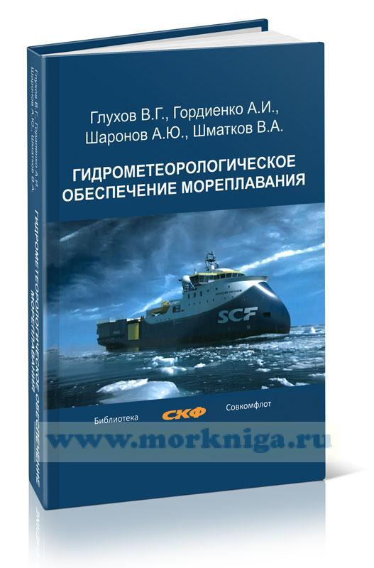 Гидрометеорологическое обеспечение мореплавания + CD