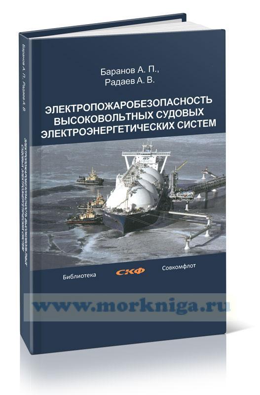 Электропожаробезопасность высоковольтных судовых электроэнергетических систем + CD