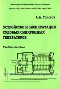 Устройство и эксплуатация судовых синхронных генераторов