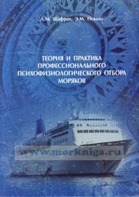 Теория и практика профессионального психофизиологического отбора моряков
