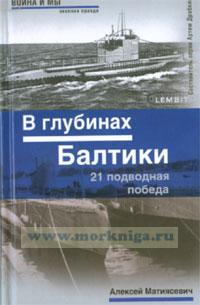 В глубинах Балтики. 21 подводная победа